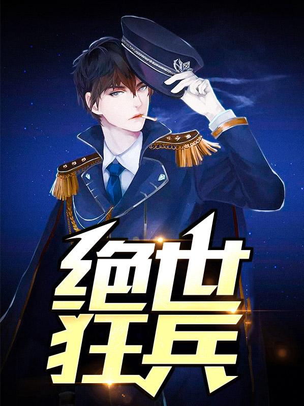 絕(jue)世狂(kuang)兵(bing)