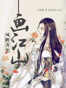 萌寵嫁到:攝政王的小狐妃
