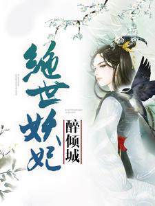 智斗:妖孽皇子戲蛇妃