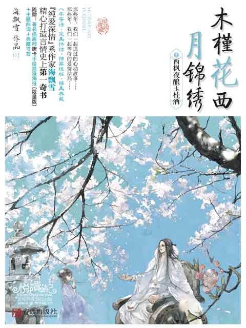 木槿花西月锦绣
