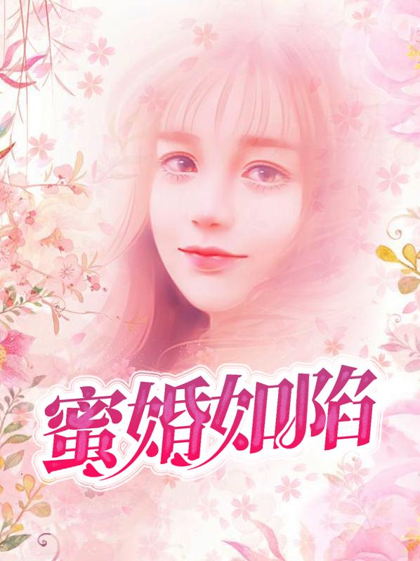 蜜婚如陷_芣苢官_聂秋欢,榕昀