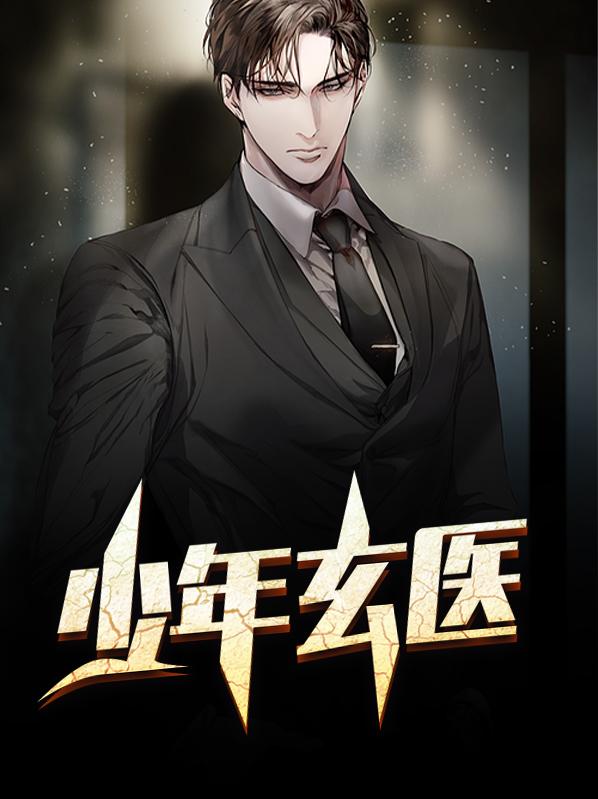 少年玄医_北小方_陆星宇,徐雅璐