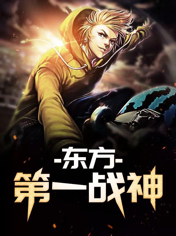 东方第一战神