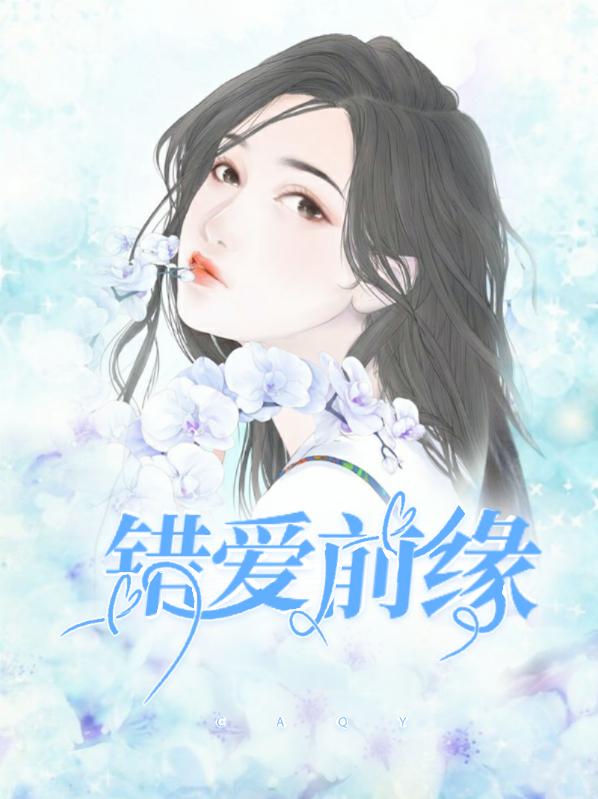 错爱前缘_夜凉晨_苏以薇,叶俊睿