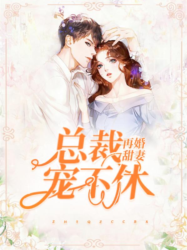 再婚甜妻:总裁宠不休_暮小靓_林夏,顾庭筠