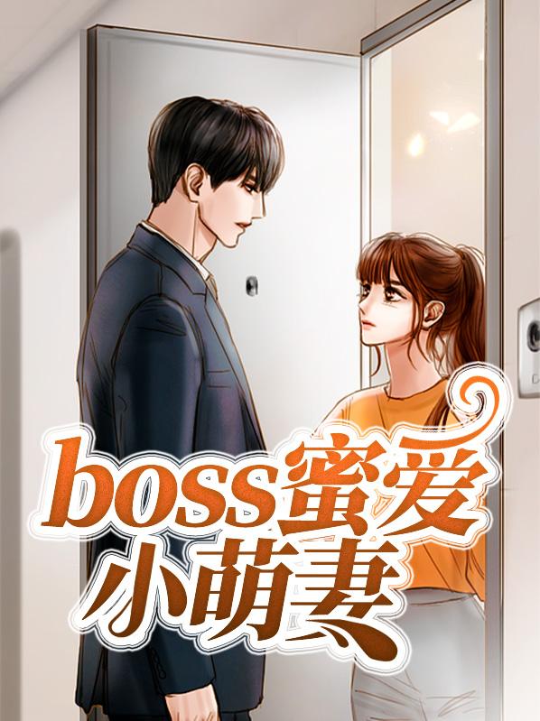boss蜜爱小萌妻