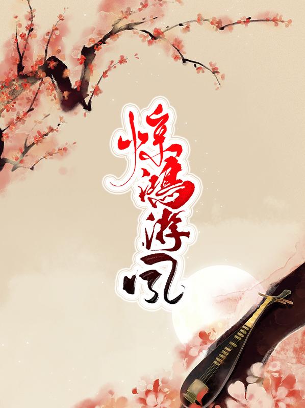 惊鸿游凤_夜雨初尘_曲翩跹,风千楼