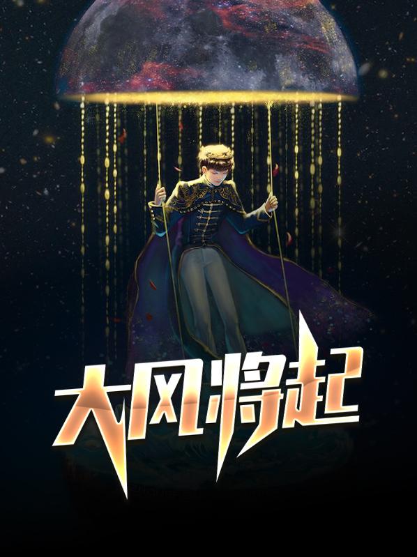 大风将起_暮雪_叶华,唐梓涵