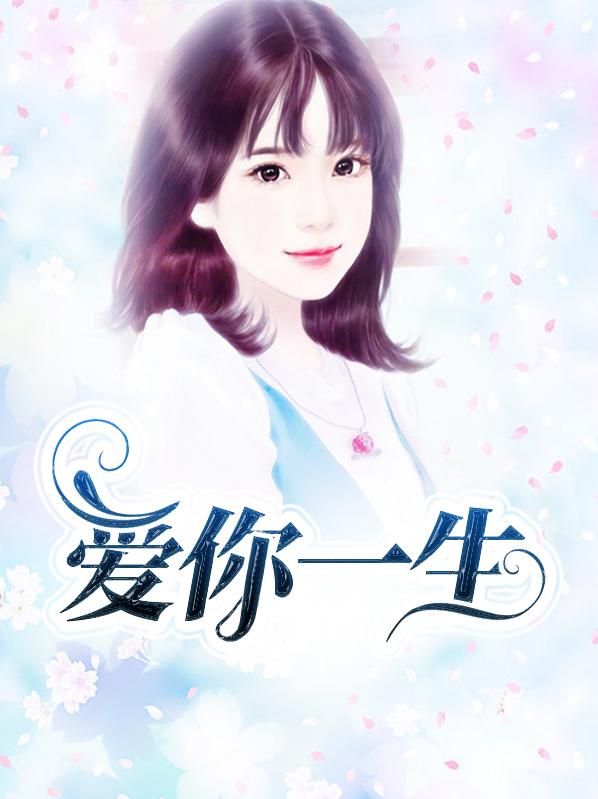 第5章 漂亮的女设计师_爱你一生_ 木清竹, 阮瀚宇
