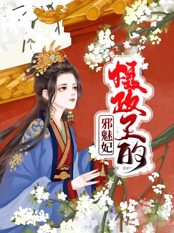 摄政王的邪魅妃