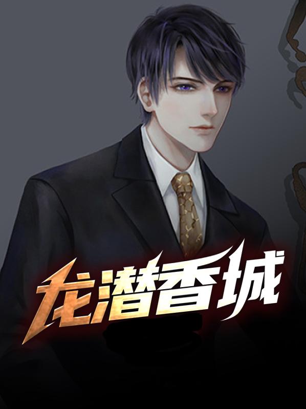 龙潜香城_纸上飞雪_薛昊天,柳慕晴