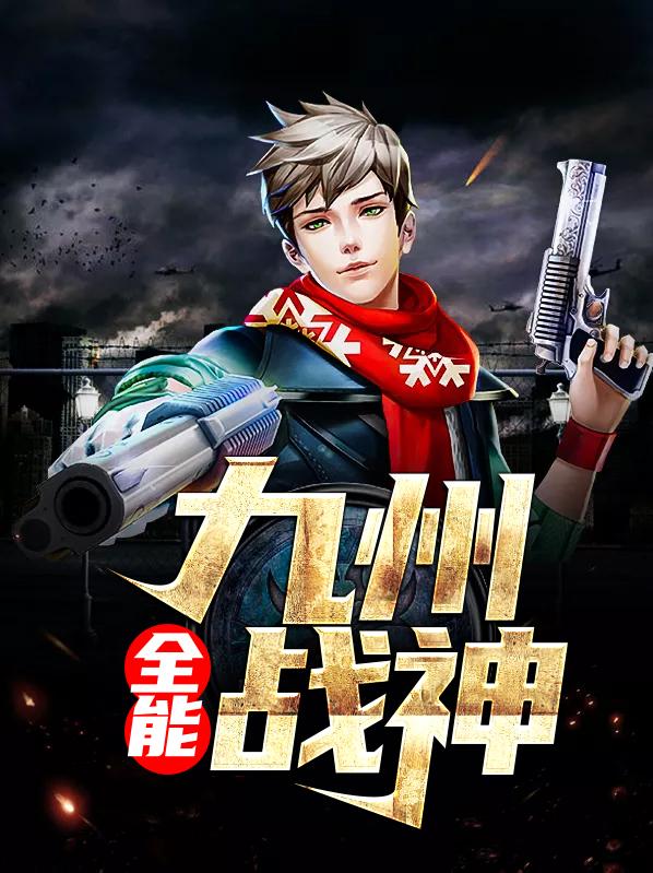 全能九州战神