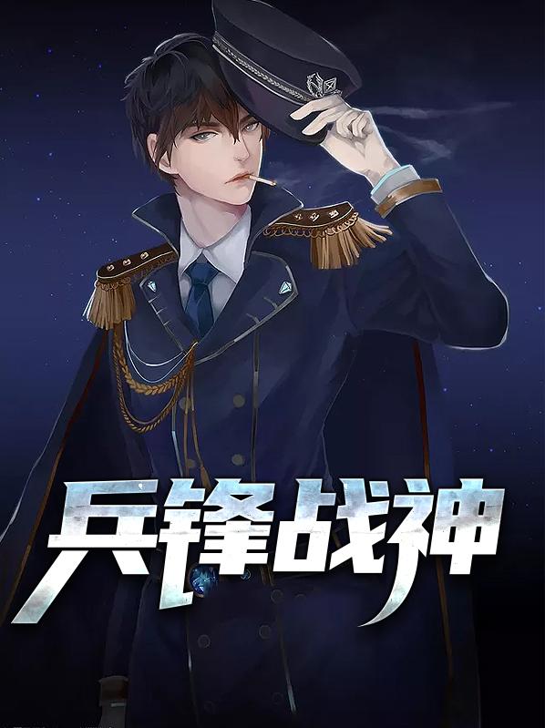 兵锋战神_一语破天机_唐龙,苏嫣雨