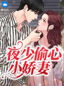 夜少偷心小娇妻夜莫深和沈翘连载小说最新章节在线阅读