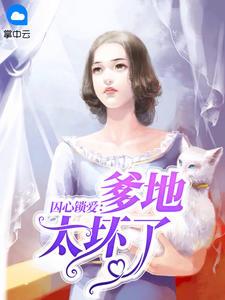 (囚心锁爱:爹地太坏了)小说完整版_乔心茉,顾凌免费阅读全文