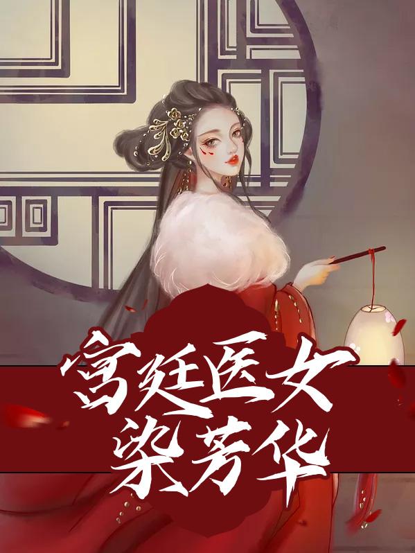 宫廷医女染芳华