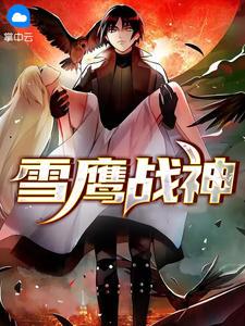 萧云天,秦晓冉(雪鹰战神)最新章节全文免费阅读