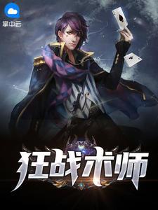 洛飞扬,林浅雪(狂战术师)最新章节全文免费阅读