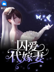 魏雨萌,湛莫寒(囚爱代嫁妻)最新章节全文免费阅读