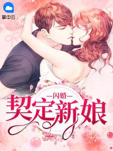 《闪婚契定新娘》盛悠然小说最新章节,盛悠然,墨云深全文免费阅读