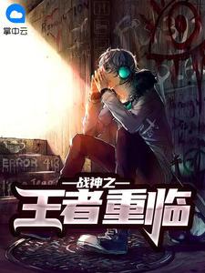 萧昊天,苏菲(战神之王者重临)最新章节全文免费阅读
