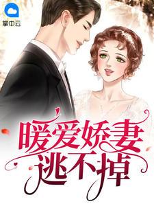 秦雪竹,姜海川(暖爱娇妻逃不掉)最新章节全文免费阅读