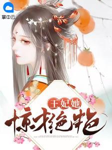 《王妃她惊才绝艳》顾清云小说最新章节,顾清云,单天溟全文免费阅读