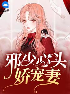 (豪门婚妻惹人爱)小说最新章,乔诗语宫洺小说全文免费阅读