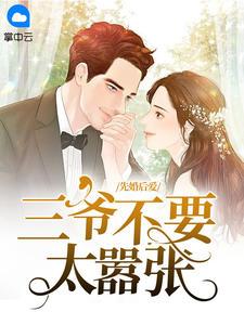 《先婚后爱:三爷不要太嚣张》苏未眠小说最新章节,苏未眠,傅靳言全文免费在线阅读