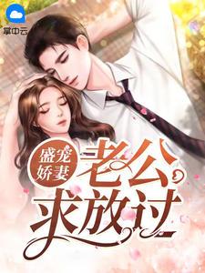 江挽歌,周璟(盛宠娇妻:老公求放过)最新章节全文免费阅读