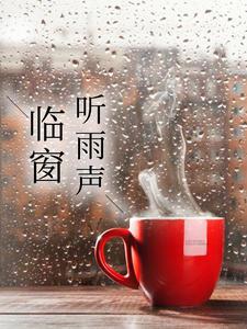 臨窗聽雨聲